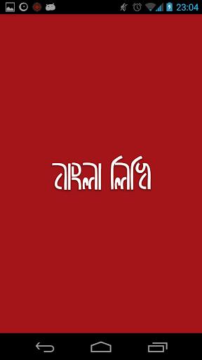 Bangla Likhi