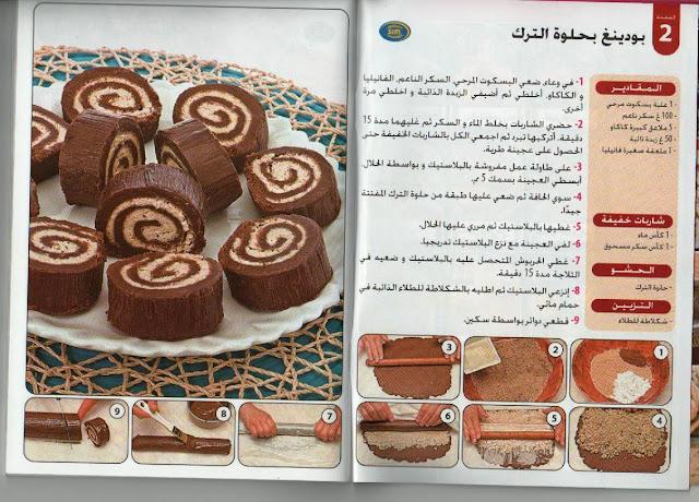 تقدري ديريه في رمضان livres%20gateaux%200
