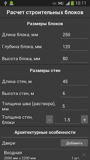 Расчет строительных блоков Pro