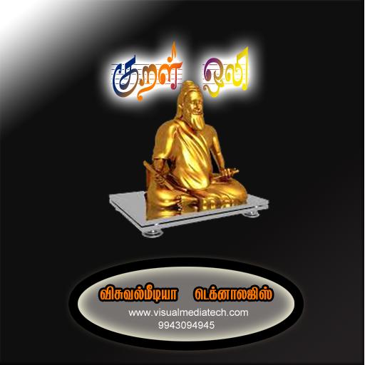 KuralOli (குறள் ஒலி) 音樂 App LOGO-硬是要APP