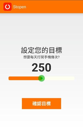 Stopen - 追蹤每天手機使用量