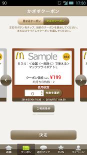 マクドナルド公式アプリ - screenshot thumbnail