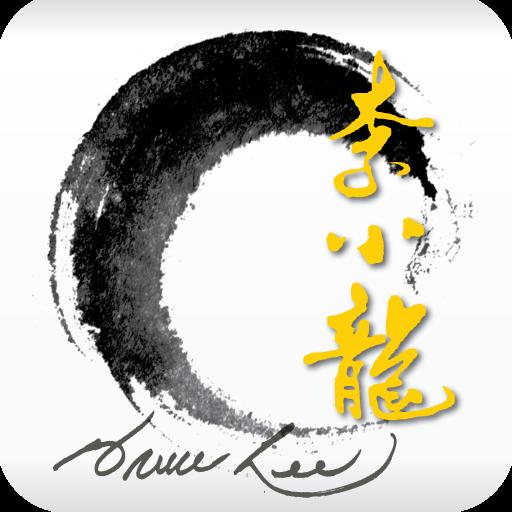 生活App|武‧艺‧人生―李小龙 LOGO-3C達人阿輝的APP