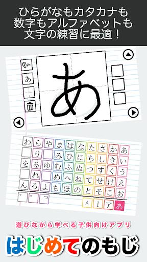はじめてのもじ - 遊びながら学べる子供向け知育アプリ