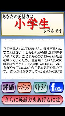 英語力診断-君の英語は◯学生レベル?- - screenshot