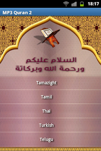 Mp3 Quran In All Languages- screenshot thumbnail