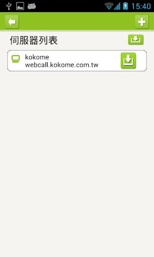 玩免費通訊APP 下載KoKoMe app不用錢 硬是要APP
