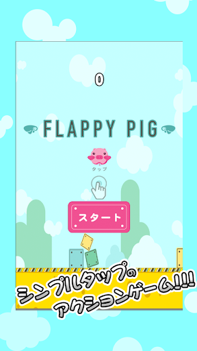 Flappy Pig - ふらっぴーぴぐ