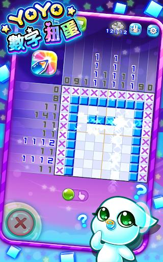 玩免費解謎APP|下載YoYo數字扭蛋 app不用錢|硬是要APP