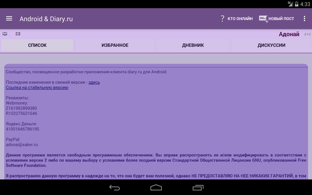Diary.ru Next- screenshot