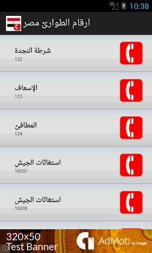 ارقام الطوارئ مصر