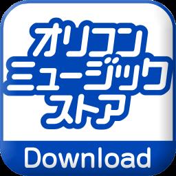 オリコンミュージックストア 音楽ダウンロードアプリ 無料試聴