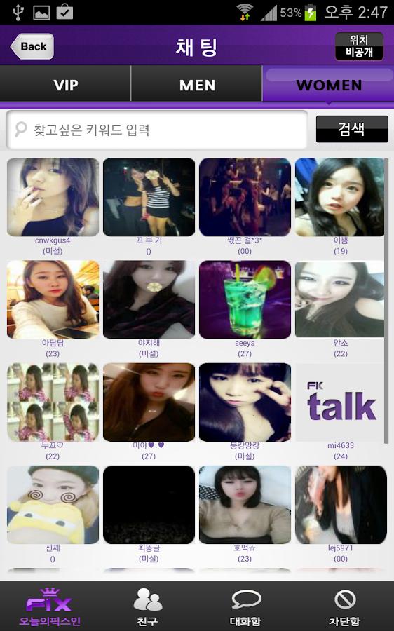 픽톡 - screenshot