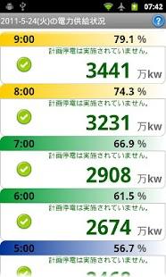 denki TOKYO- screenshot thumbnail