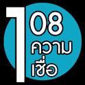 108 ความเชื่อ icon