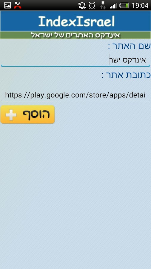 ‫אינדקס ישראל‬‎- screenshot