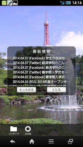 東海大学 スクールアプリ