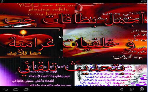 بطاقات حب و خلفيات غرام 2015