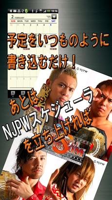 新日本プロレスNJPWスケジューラ W.K8仕様のおすすめ画像3
