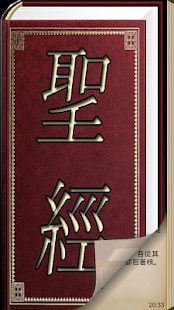 聖經 Chinese-Traditional Bible