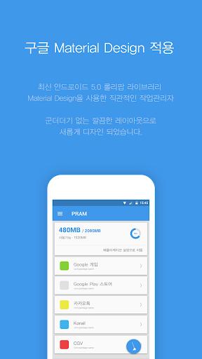 PRAM-강력한 메모리 램 클리너