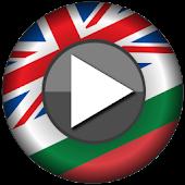 En-Bg Offline Translator Pro
