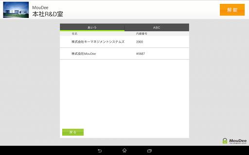 MDO Tablet Gadget 1.17 Windows u7528 2
