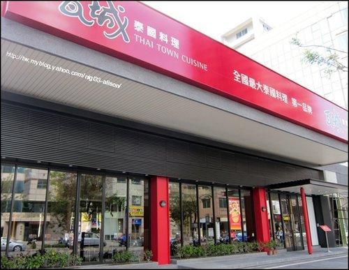 瓦城泰國料理(明誠店)~瓦城冬季熱鍋