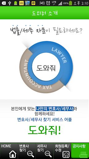 법률상담 변호사찾기 세무사 변호사무료상담이혼[도와줘앱]