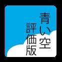青い空 広告版 青空文庫形式の縦書きファイルリーダ icon