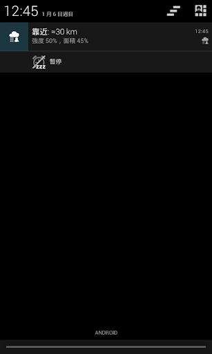 玩免費天氣APP|下載降雨警報器 OSM Pro app不用錢|硬是要APP