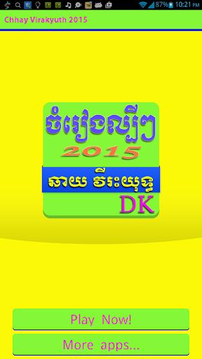 Chhay Virakyuth