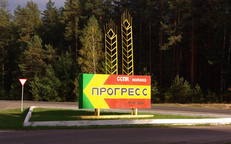 Письма про Беларусь . Про сельское хозяйство .