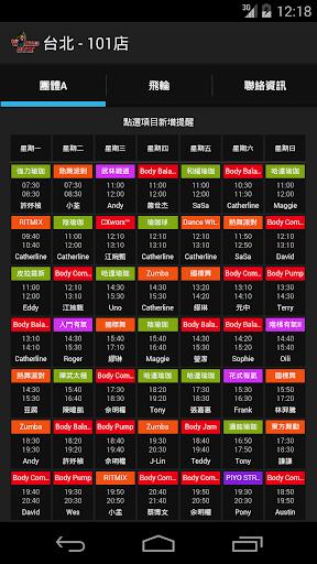 【免費健康App】世界健身課表-APP點子