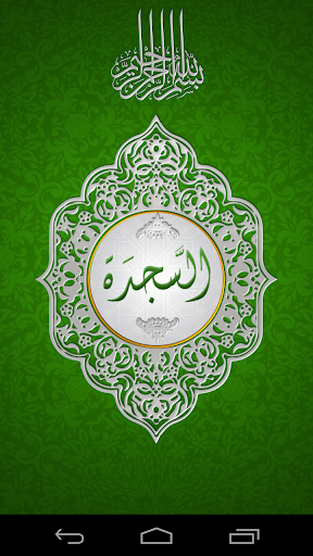 As-Sajdah MP3-Quran Recitation