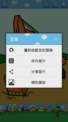 【免費教育App】孩子著色 ( 運輸 )-APP點子