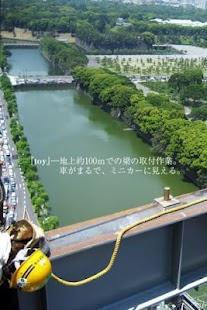 鳶(とび)目線~天空のファインダー~- screenshot thumbnail