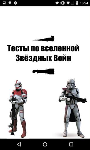 Звёздные войны. Тесты