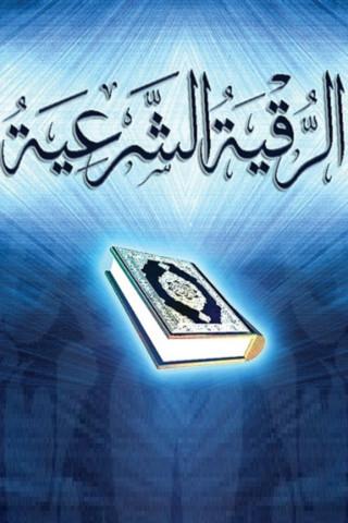 【免費生活App】الرقية الشرعية د.أحمد عبده عوض-APP點子