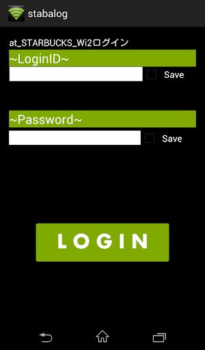 スタバ WIFI 簡単アクセス