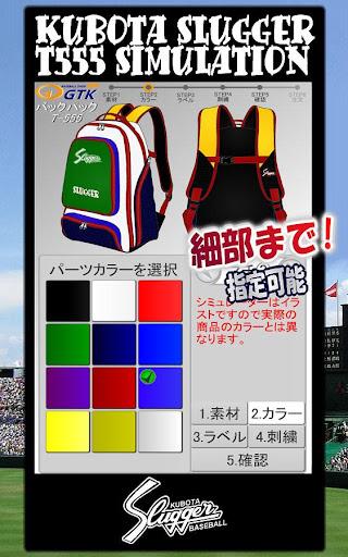 玩運動App|久保田スラッガー オーダーバッグT555シミュレーター免費|APP試玩