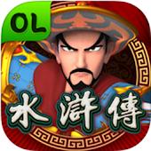 水滸傳老虎機:下分版(Slot machine game)