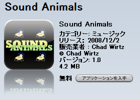 Sound Animals