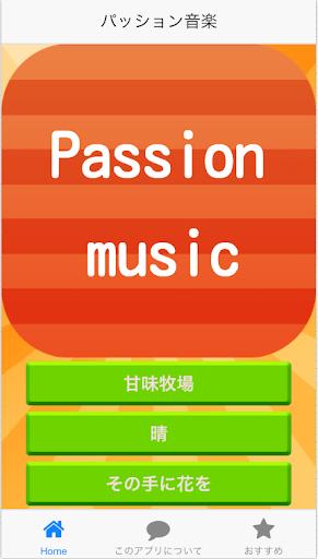 玩免費娛樂APP|下載パッションを高めて元気になる音楽集 app不用錢|硬是要APP