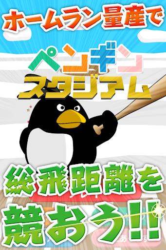 ペンギンスタジアム~プロ野球顔負けのヒットを打ちまくれ!~