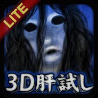 3D horror game 1.6