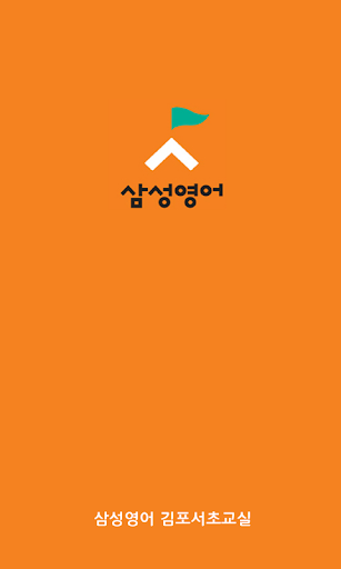 삼성영어김포서초교실 김포서초 김포서초등학교