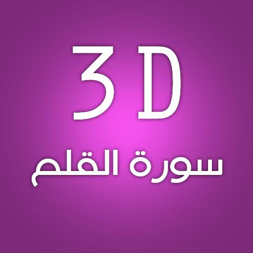 3D Surat Al-Qalam LOGO-APP點子