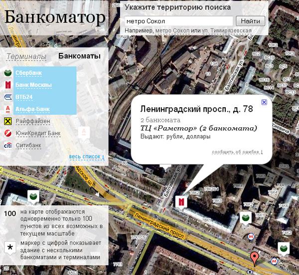 банкоматы москвы банкоматор сервис