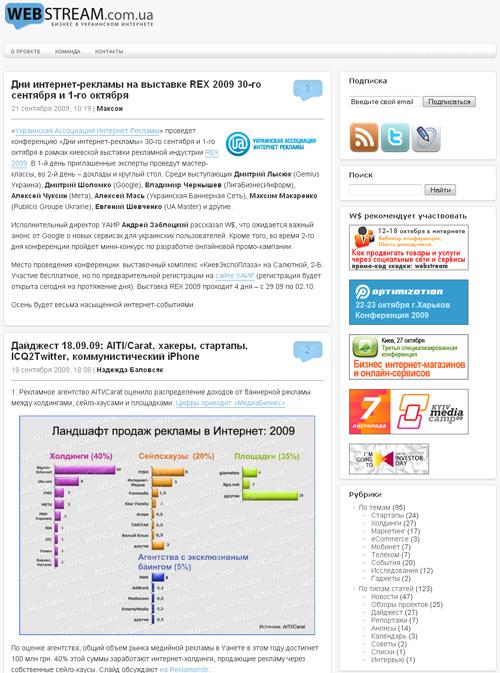 блог об украинском интернет-бизнесе